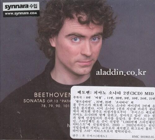 [수입] 베토벤 : 피아노 소나타 2권