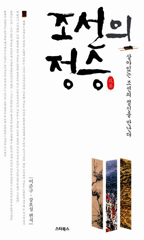 조선의 정승