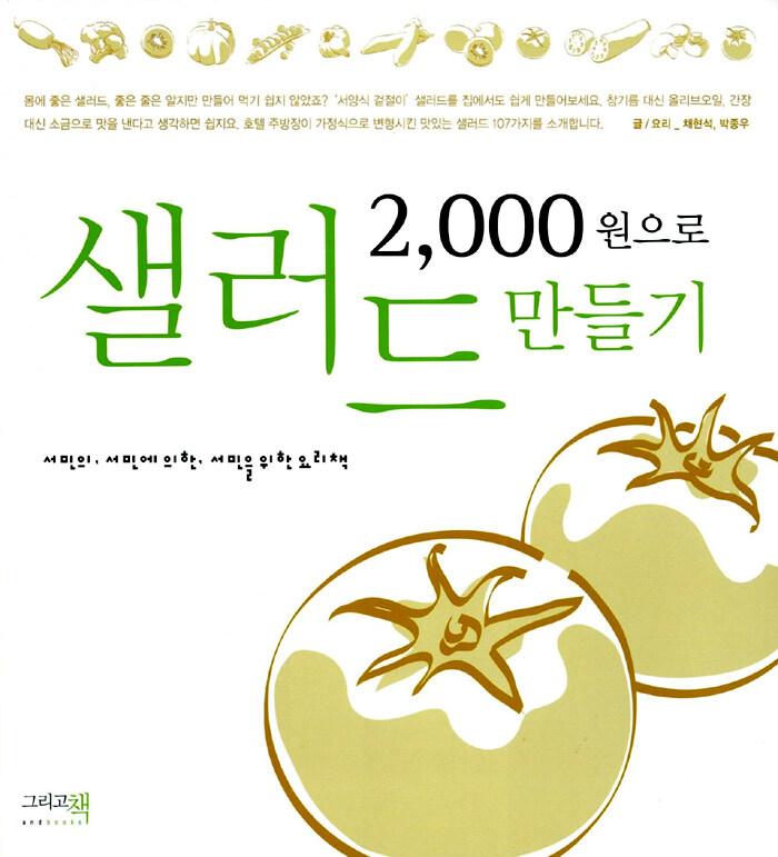 (2,000원으로)샐러드 만들기