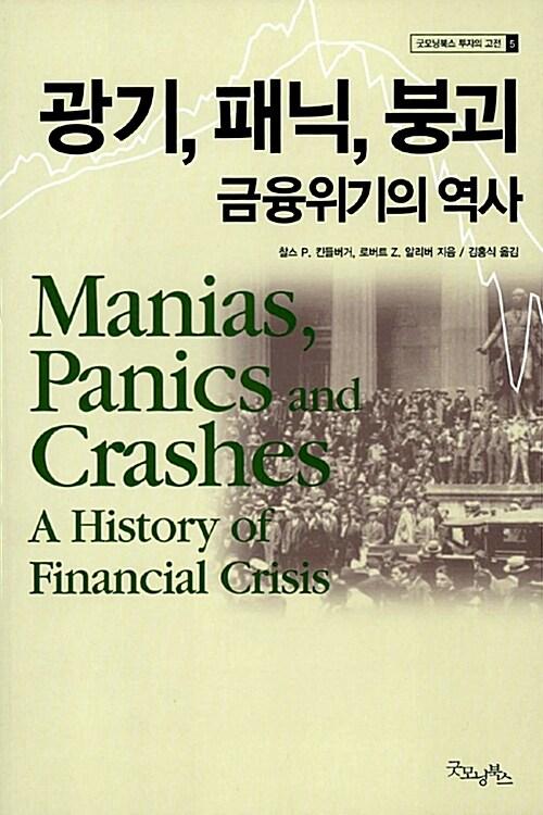광기, 패닉, 붕괴 금융위기의 역사