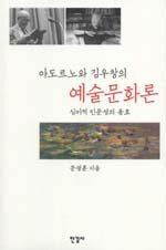 (아도르노와 김우창의)예술문화론 : 심미적 인문성의 옹호