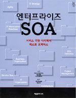 엔터프라이즈 SOA : 서비스 지향 아키텍처 베스트 프랙티스