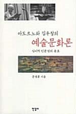 아도르노와 김우창의 예술문화론