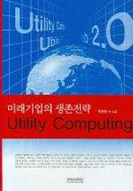 (미래기업의 생존전략) 유틸리티 컴퓨팅