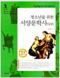 [중고] 청소년을 위한 서양문학사 상권