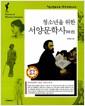 [중고] 청소년을 위한 서양문학사 하권