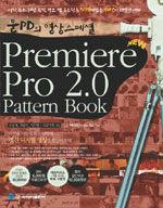 (New 문PD의 영상스페셜) Premiere Pro 2.0 : pattern book