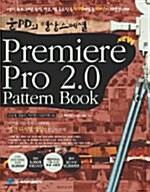 문 PD의 영상 스페셜 프리미어 프로 2.0 패턴북