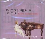 [중고] 김유은 - 명곡집 베스트