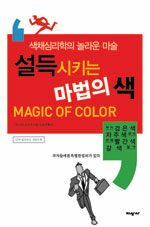 설득시키는 마법의 색