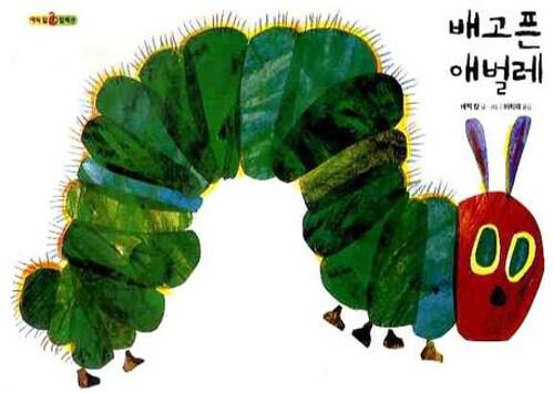배고픈 애벌레