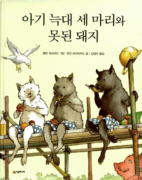 아기 늑대 세 마리와 못된 돼지 팝업북