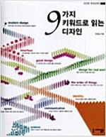 9가지 키워드로 읽는 디자인