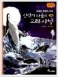 [중고] 신석기 마을의 고래 사냥