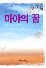 마야의 꿈 : 연규호 장편소설