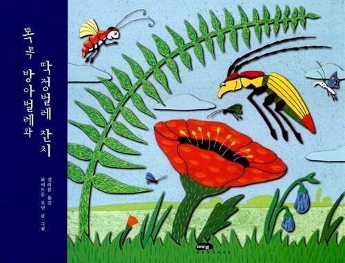 톡톡 방아벌레와 딱정벌레 잔치