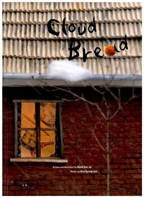 Cloud Bread 구름빵 (책 + CD 1장)
