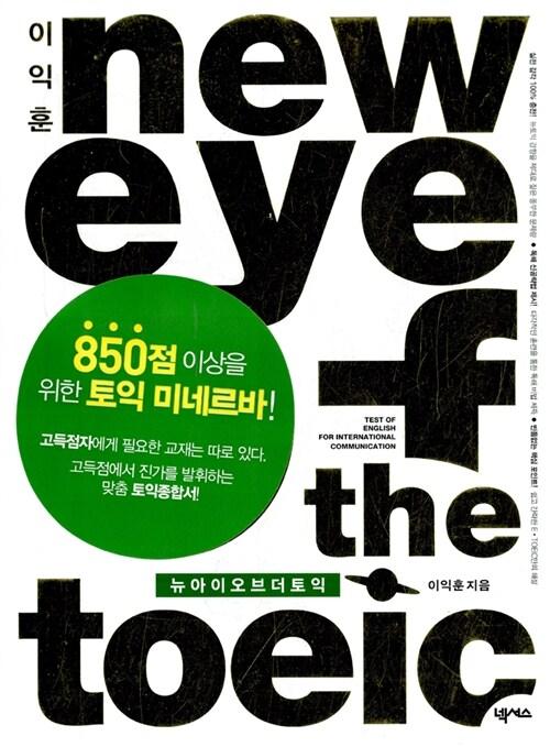 이익훈 New Eye of the TOEIC