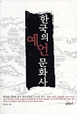 한국의 예언 문화사