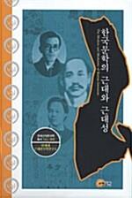 한국문학의 근대와 근대성