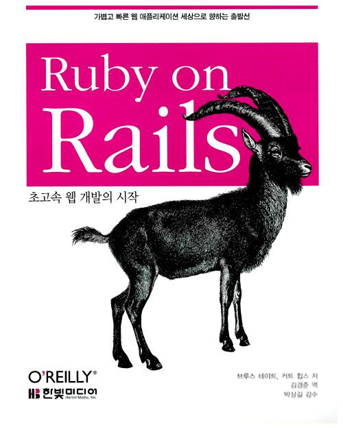 Ruby on rails : 초고속 웹 개발의 시작