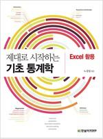 제대로 시작하는 기초 통계학 : Excel 활용