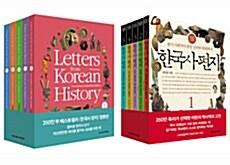 한국사 편지 한글판 영문판 통합 세트 (전10권 + 독서대)