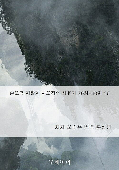 손오공 저팔계 사오정의 서유기 76회-80회 16