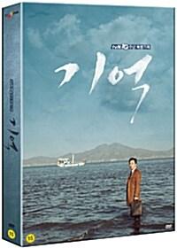 [DVD] tvN 드라마 : 기억 - 감독판 (11disc+140p 화보집)