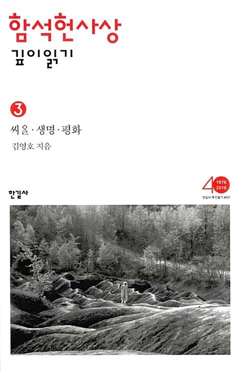 함석헌 사상 깊이 읽기 3