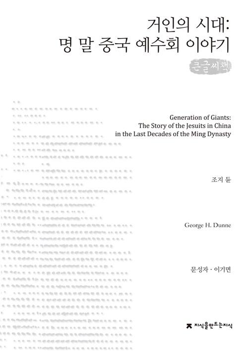 거인의 시대 (큰글씨책)