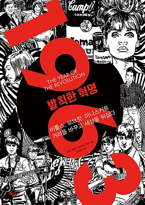 1963 발칙한 혁명