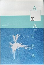 Azalea 7: Journal of Korean Literature & Culture (Paperback)
