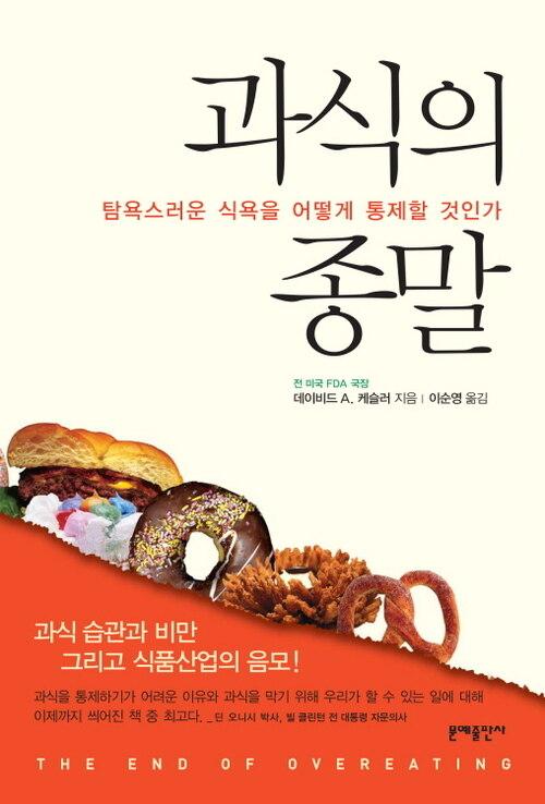 과식의 종말 : 탐욕스러운 식욕을 어떻게 통제할 것인가