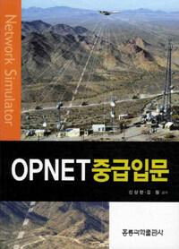 OPNET 중급입문 : Network simulator