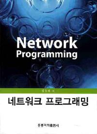 네트워크 프로그래밍