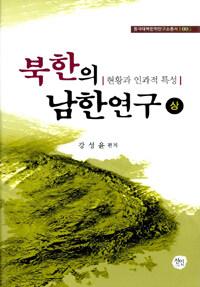북한의 남한연구