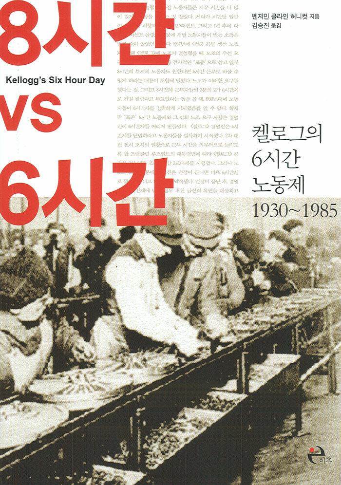8시간 vs 6시간 : 켈로그의 6시간 노동제 1930-1985