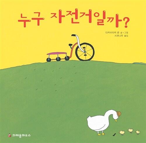 누구 자전거일까?