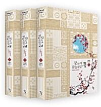 궁 안에 잠들어 있는 꽃 : 왕세자 교육 현장 세트 - 전3권