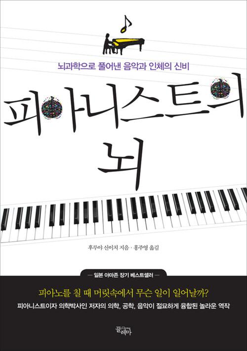 피아니스트의 뇌 : 뇌과학으로 풀어낸 음악과 인체의 신비