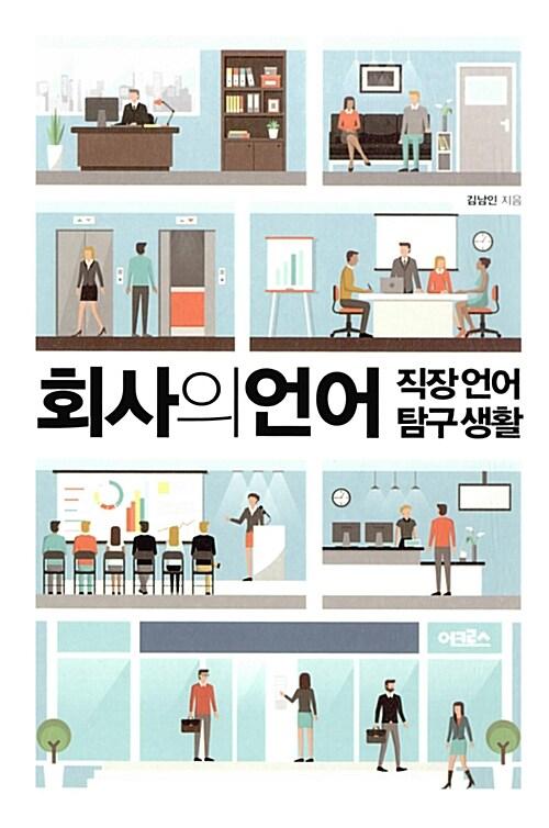 회사의 언어