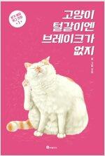 [고화질] 고양이 털갈이엔 브레이크가 없지 01