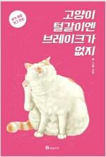 [고화질] 고양이 털갈이엔 브레이크가 없지 : 본격 애묘 개그 만화