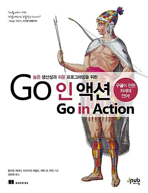 Go 인 액션