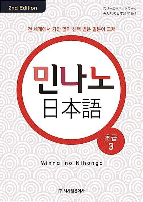 민나노 일본어 초급 3