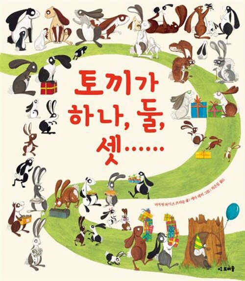 [중고] 토끼가 하나, 둘, 셋......