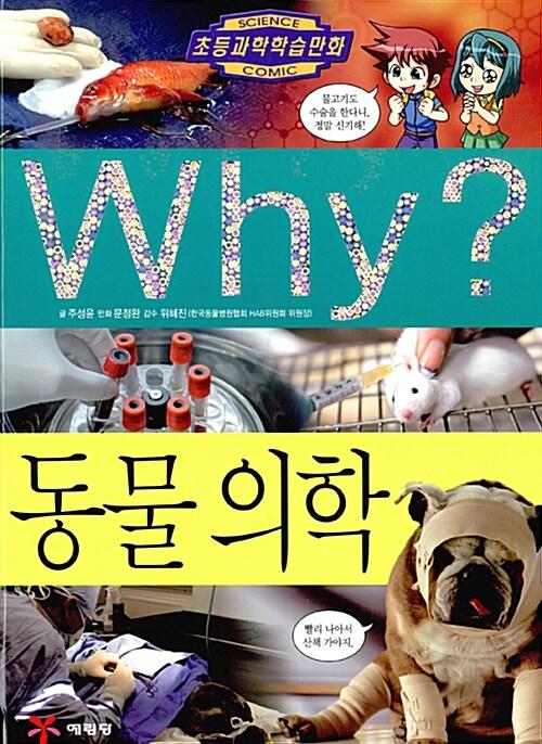 Why? 동물의학