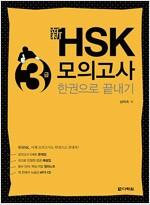 新 HSK 한권으로 끝내기 모의고사 3급 (문제집 + 해설집 + 정리노트 + MP3 CD 1장)