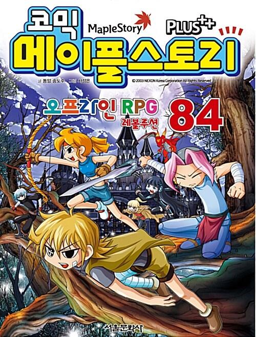 코믹 메이플 스토리 오프라인 RPG 84